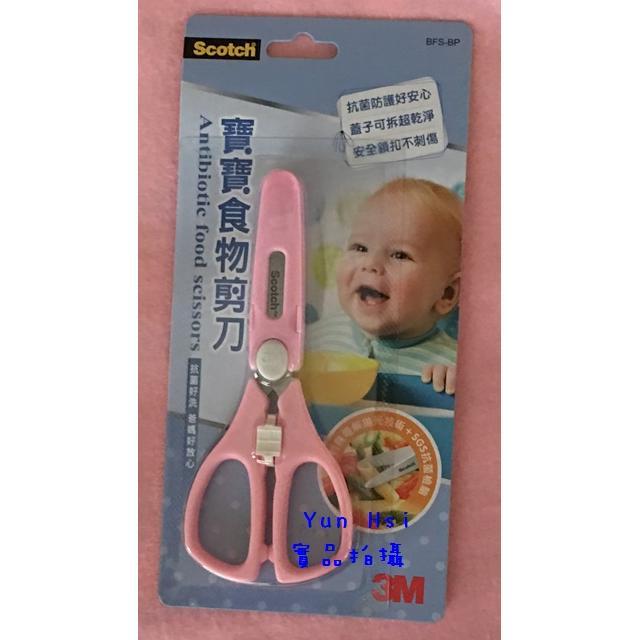 Hsi 曦3M Scotch 寶寶抗菌安全食物剪刀粉色