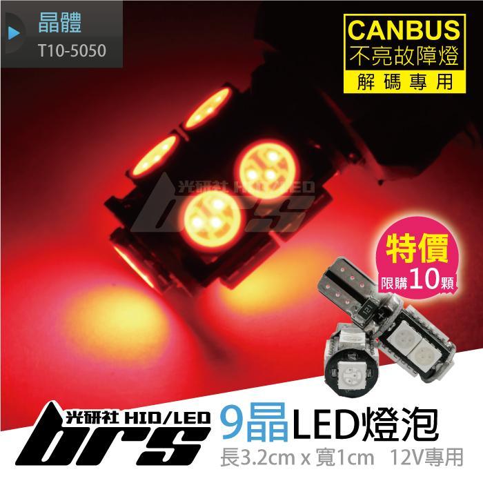 ~BRS 光研社~~破盤價~T10 5050 9 晶CANBUS 解碼消除故障單芯LED