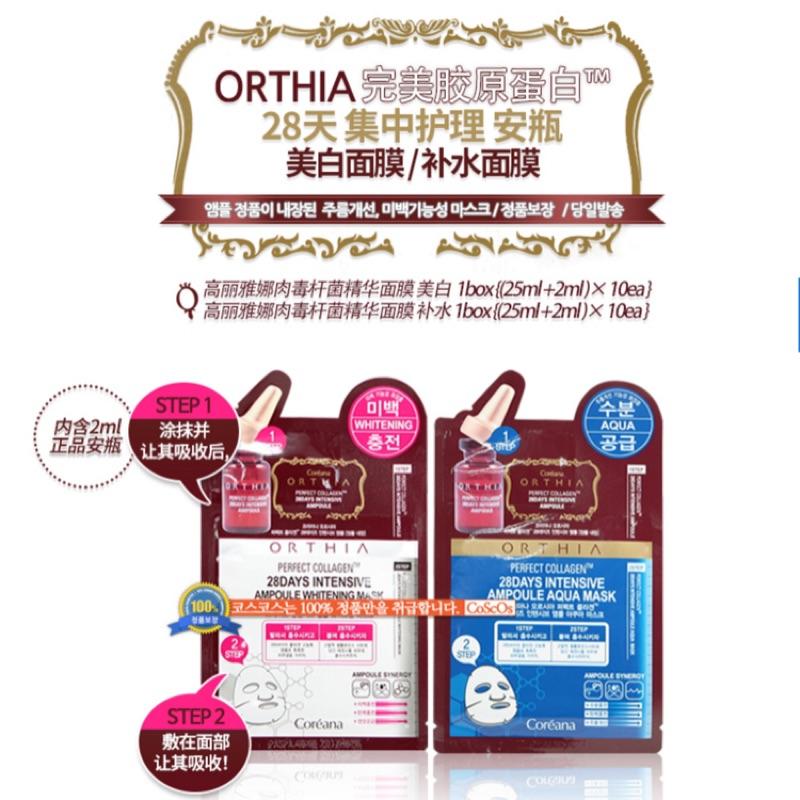 高麗雅娜Coreana ORTHIA 塗抹式肉毒桿菌精華面膜+安瓶精華2ml (保濕、美白