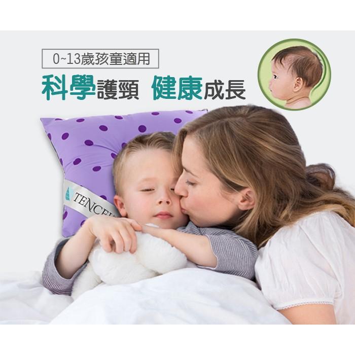 ~三浦太郎~寶寶想睡 天絲雙色點點兒童人體工學保護枕B0631