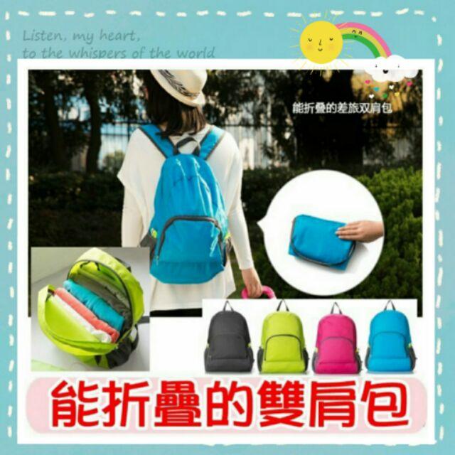 QQ 寶貝~能折疊的雙肩包~ 多 可折疊式雙肩包差旅便攜式後背包超薄超輕防潑水旅行包