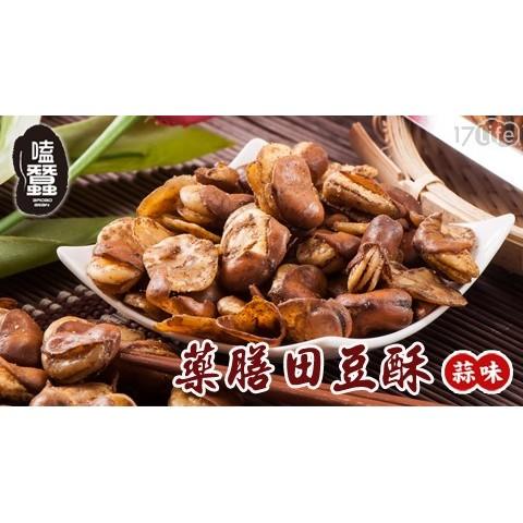 真的超好吃~嗑蠶~澳洲 藥膳田豆酥蒜味340g 包