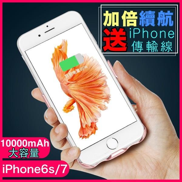 ~ ~iphone6 6plus 7 7plus 10000mah 背蓋充背夾背蓋充電背夾