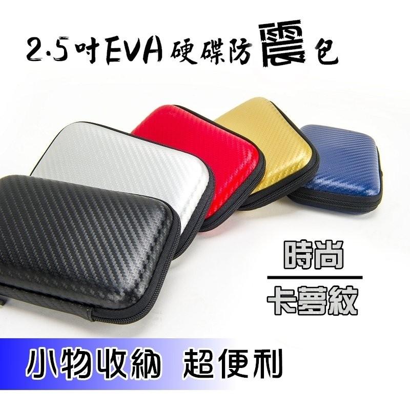 姍爸2 5 吋行動碟硬行動電源3C 小物EVA 防震包保護殻保護套