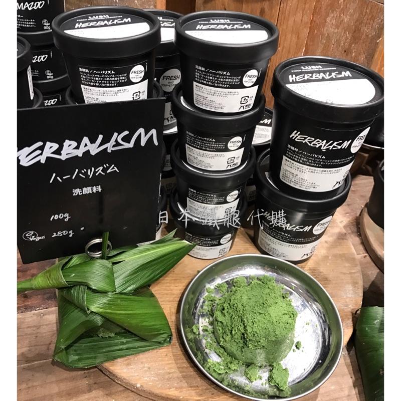 LUSH 綠葉天使潔面霜Herbalism 中性肌混合肌 可掃除角質重現光滑柔嫩狀態 中