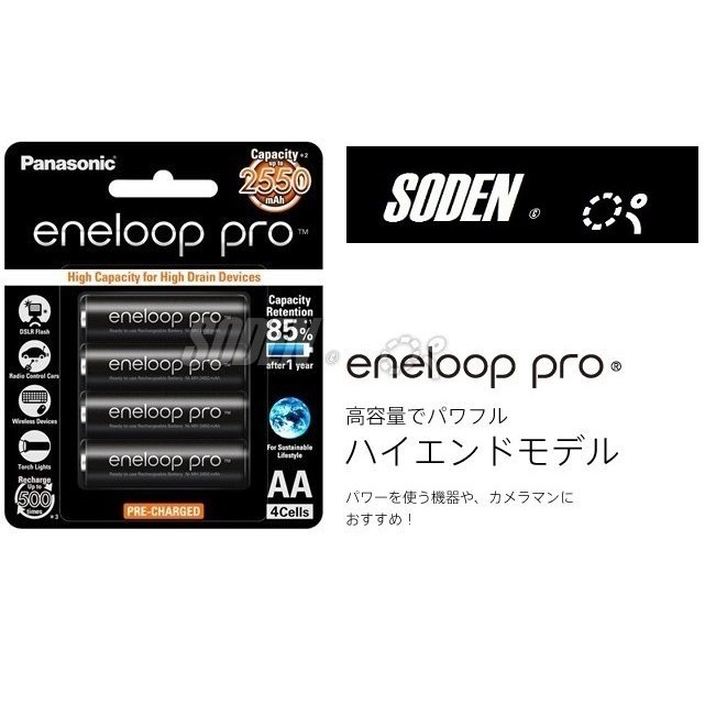 SODEN Hi 國際牌4 號PRO 高容量低自放充電電池 製恆隆行 貨eneloop P
