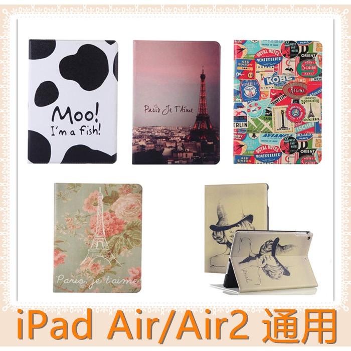iPad Air Air2 電壓彩繪皮套平板皮套智能休眠支架側翻皮套輕薄平板殼平板套
