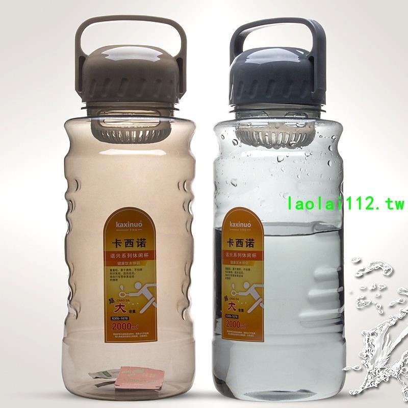 卡西諾太空杯大容量水杯便攜水壺塑料杯戶外防漏定制杯子2000ml
