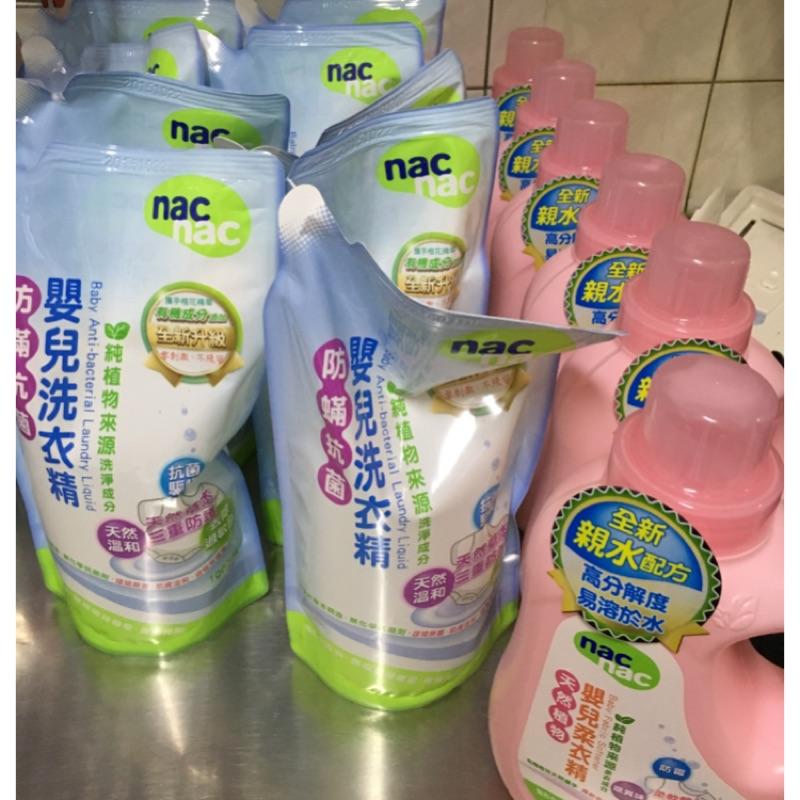 (湊) nac nac 防蟎抗菌嬰兒洗衣精天然植物嬰兒柔衣精補充包衣物柔軟精