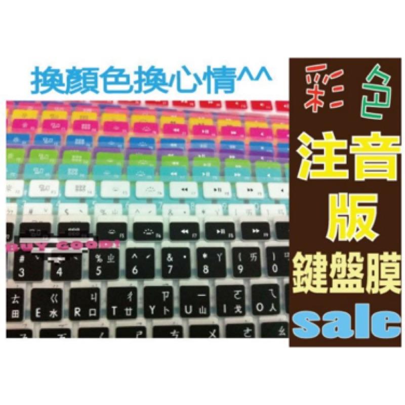蘋果筆電mac book pro air retina 13 15 吋注音保護膜鍵盤墊防塵
