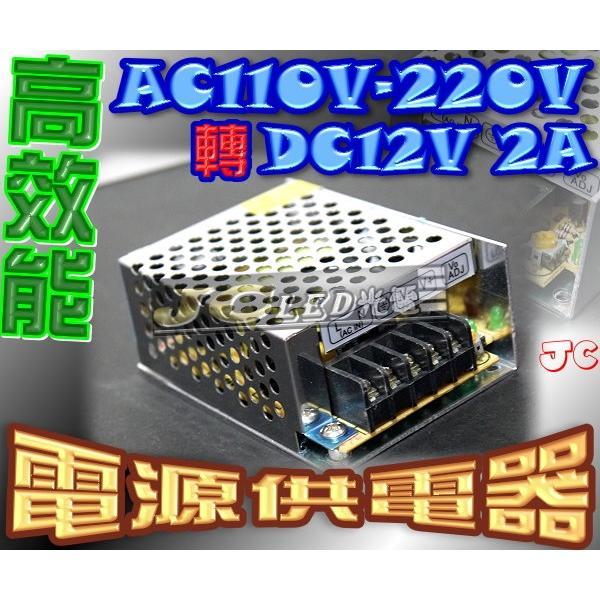 有 不必等F613 高效能AC110V 220V 轉DC12V 2A 電源 器 120 元