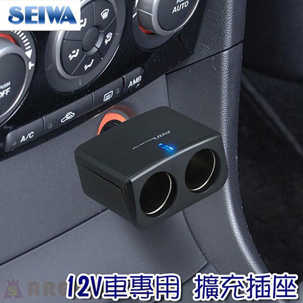 手機車充禾宜 點菸擴充器SEIWA F215 車用點菸器擴充插座直插式USB 車充
