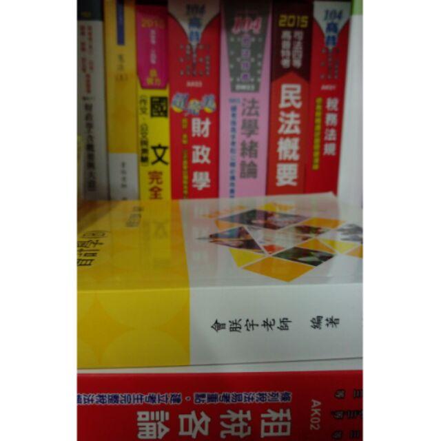 志光104 年高普考財稅行政參考書