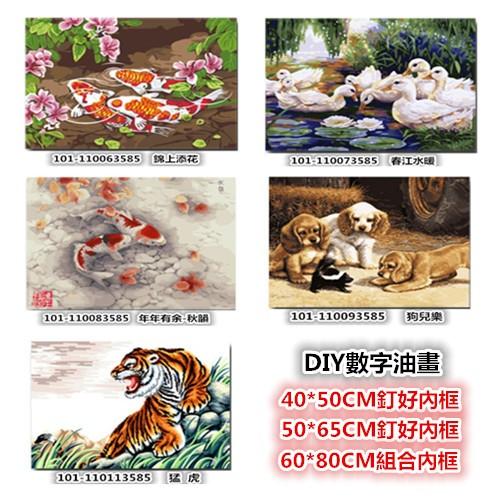 DIY 數字油畫彩標手繪彩繪 油畫動物老虎狗掛畫壁畫101 11006 007 008 0