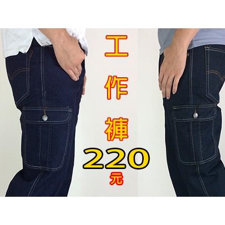 小工廠~5397 ~ 價220 元彈力伸縮多口袋褲柱貼袋舒適耐磨工作褲牛仔褲