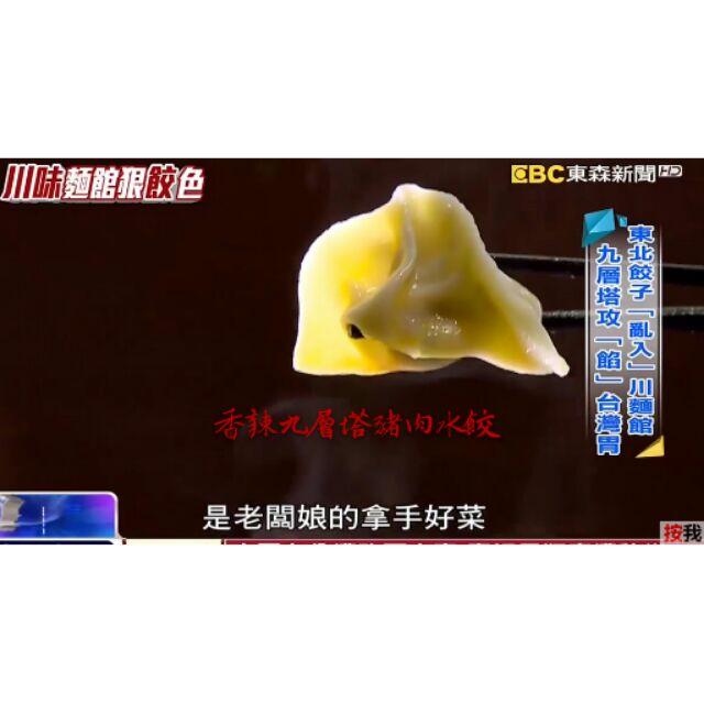 香辣九層塔豬肉水餃(50 粒包)