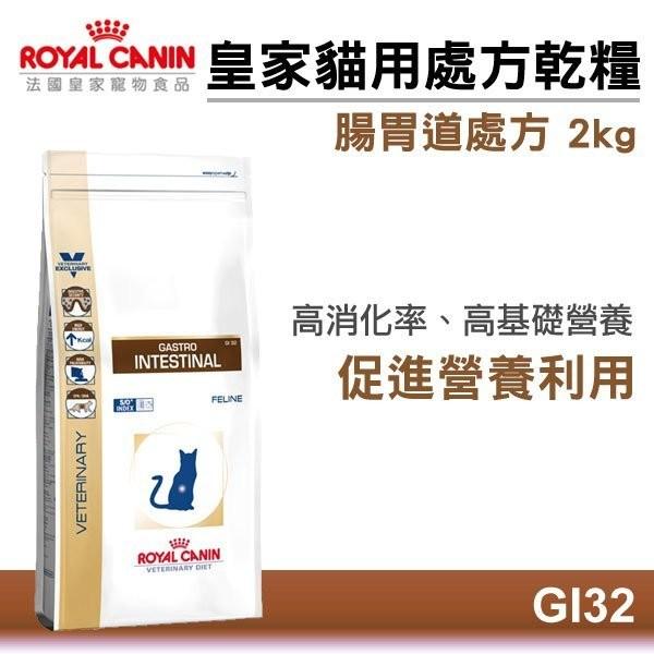 底價屋法國皇家腸胃道處方GI32 2KG