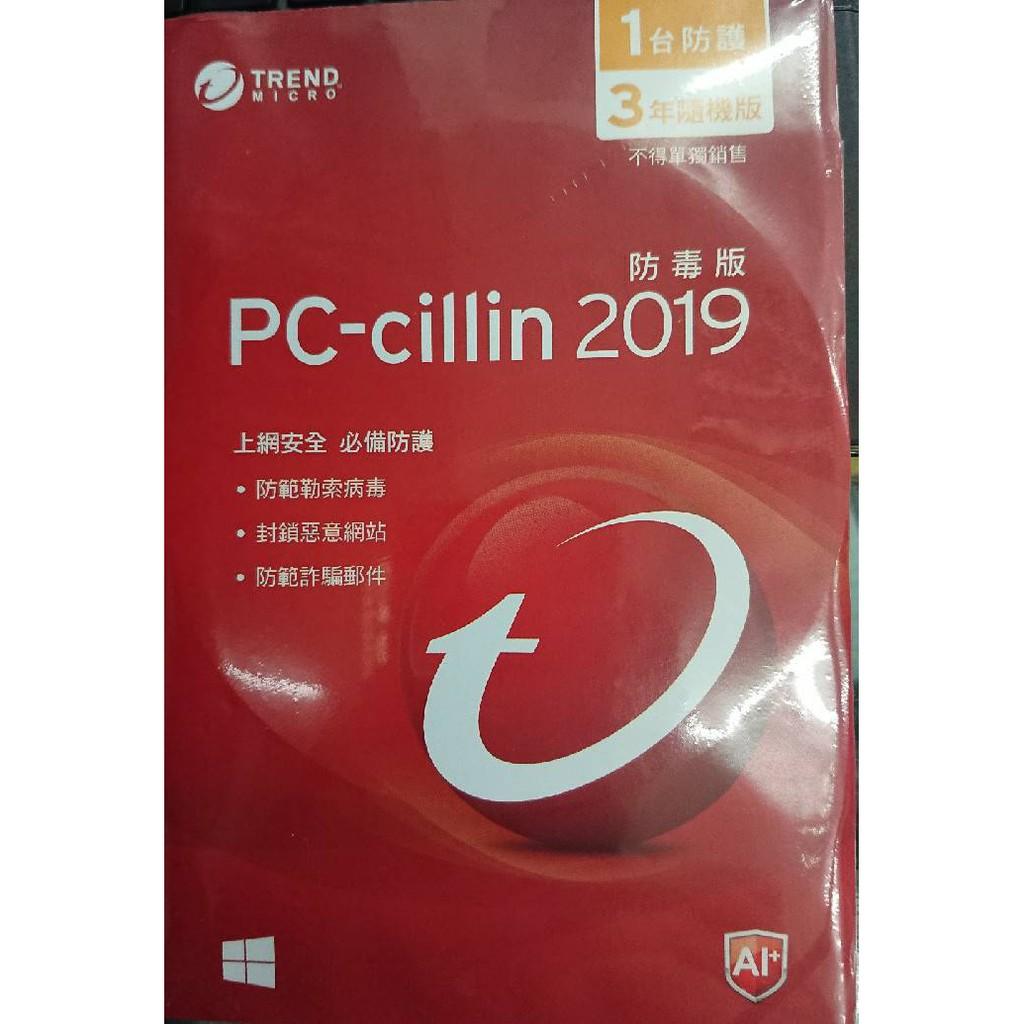 ★來電賴再便宜☆【PC-cillin】PC-cillin 2019 三年一台 標準版(防毒版)-全省取貨★來電賴再便宜☆