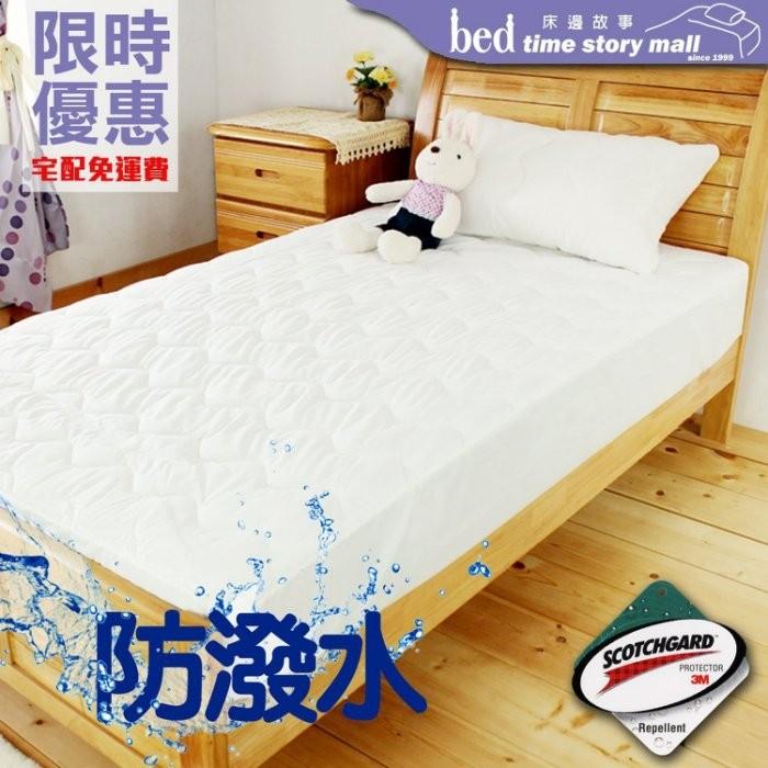 床邊故事 製非防水3M6X6 2 專利3M 防潑水保潔墊_ 雙人加大6X6 2 尺_ 床包