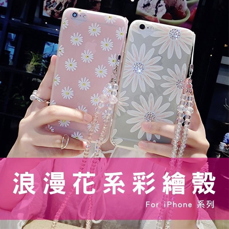 ~ ~iPhone 7 7 Plus 浪漫花系彩繪殼可掛繩手機殼太陽花櫻花小雛菊手機套軟殼