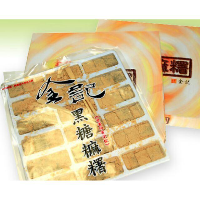 ~淡水美食~ 金記黑糖麻糬,魚酥,日式丸子