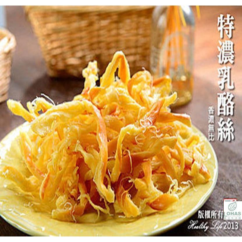 ~樂活 館~乳酪絲大包裝300g 特濃薄鹽兩種口味