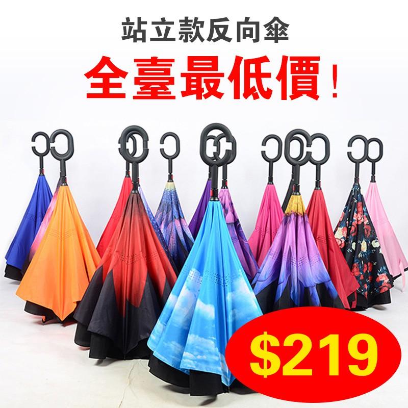 ~ 當天發貨~全台最 C 型傘反向傘高 可免持可站立遮陽傘反折傘晴雨傘雨傘