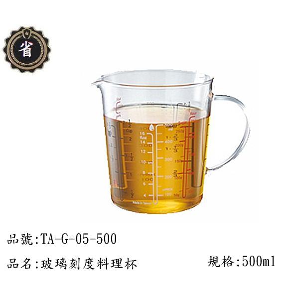 省錢王寶馬牌玻璃刻度料理杯TA G 05 500 500ml 量杯杯子玻璃杯
