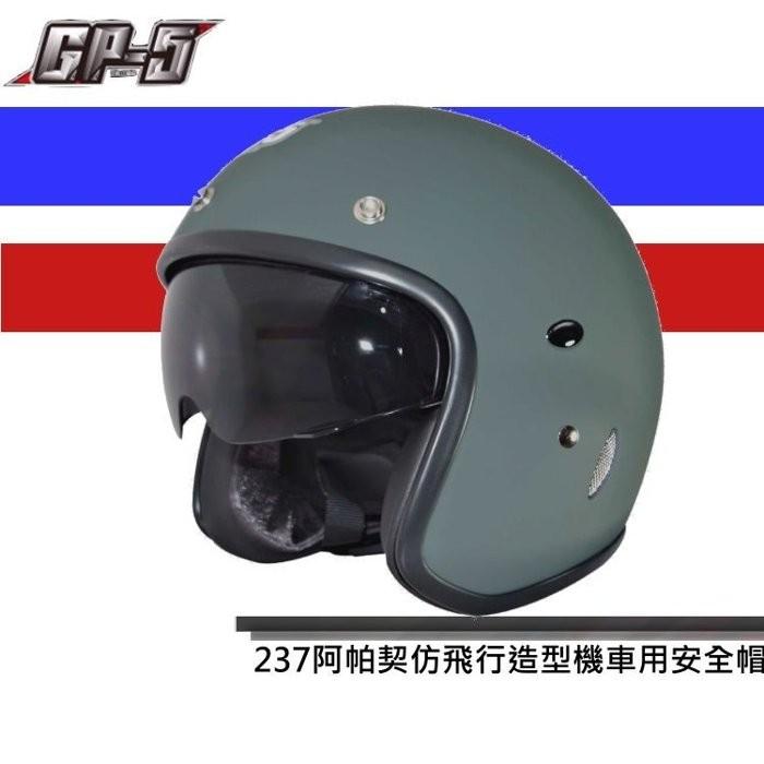GP 5 237 阿帕契仿飛行帽復古式安全帽隱藏式墨片
