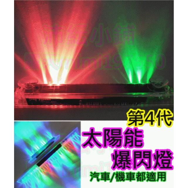 第4 代太陽能LED 爆閃燈~沛紜小鋪~十幾種閃燈模式汽車機車 感光震動偵測作動LED 警