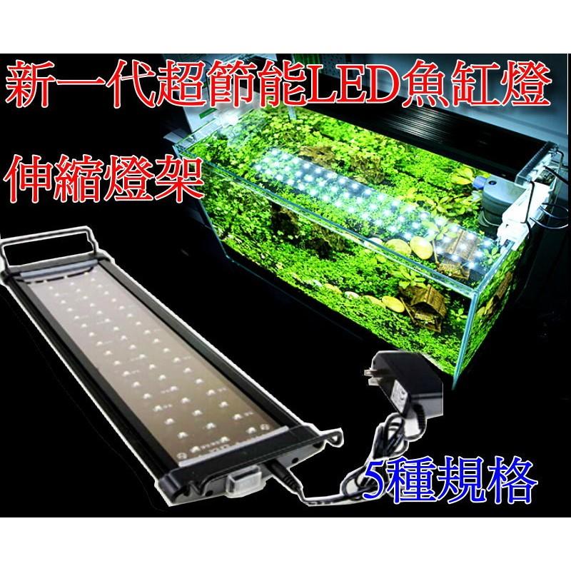 5W 水族魚缸伸縮燈架超節能高亮LED 水族燈魚缸燈水草燈兩檔藍白 45 55CM 魚缸