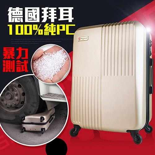品行李箱登機箱18 吋純PC100 德國原料 輪防刮霧面法國奧莉薇閣無懈可擊香檳金