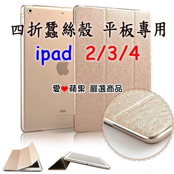 ~愛蘋果❤️~蘋果蠶絲紋超薄站立iPad 2 3 4 四折側翻皮套智能休眠保護套透明背蓋
