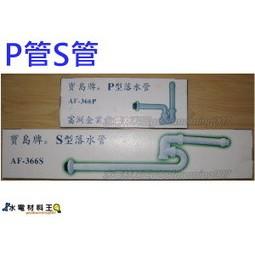 ~水電材料王~臉盆面盆排水管落水~P 管~S 管~ 製~ABS