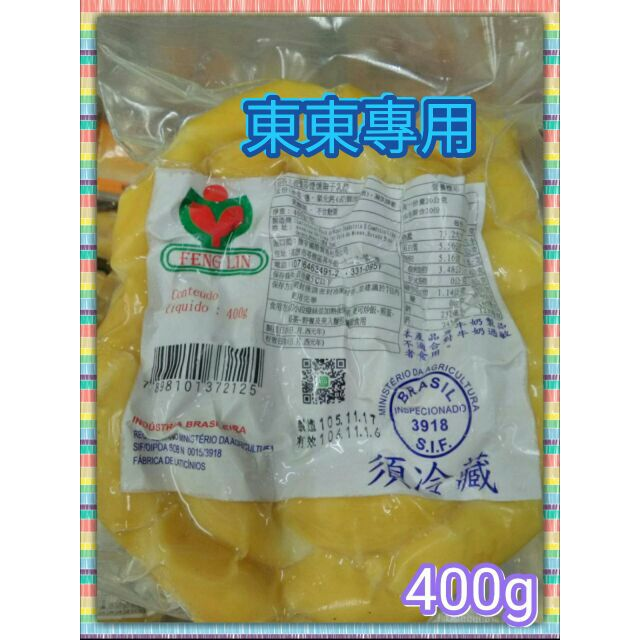 ~煙燻辮子乳酪~400g ♦奶素♦  店◆另售乳酪絲80g 600g 原味辣味