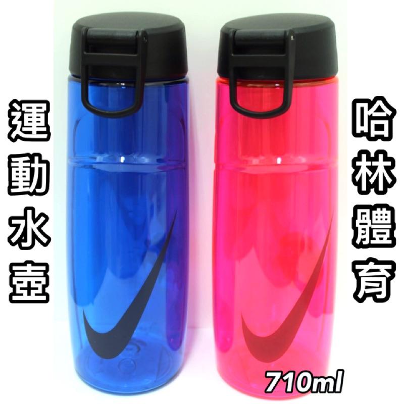 Nike 水壺訓練水壺710ml