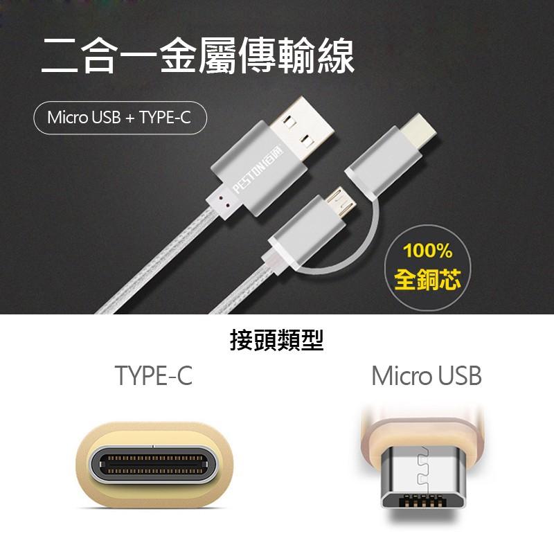 安卓USB Type C 二合一手機傳輸線