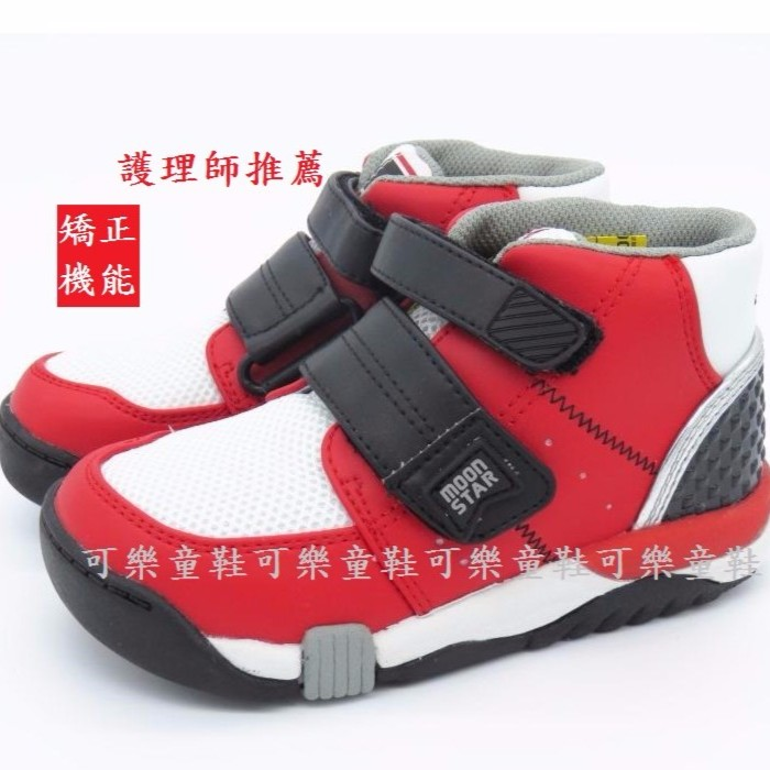 Moonstar 幼童矯正機能鞋雙鞋墊款矯正款紅黑色