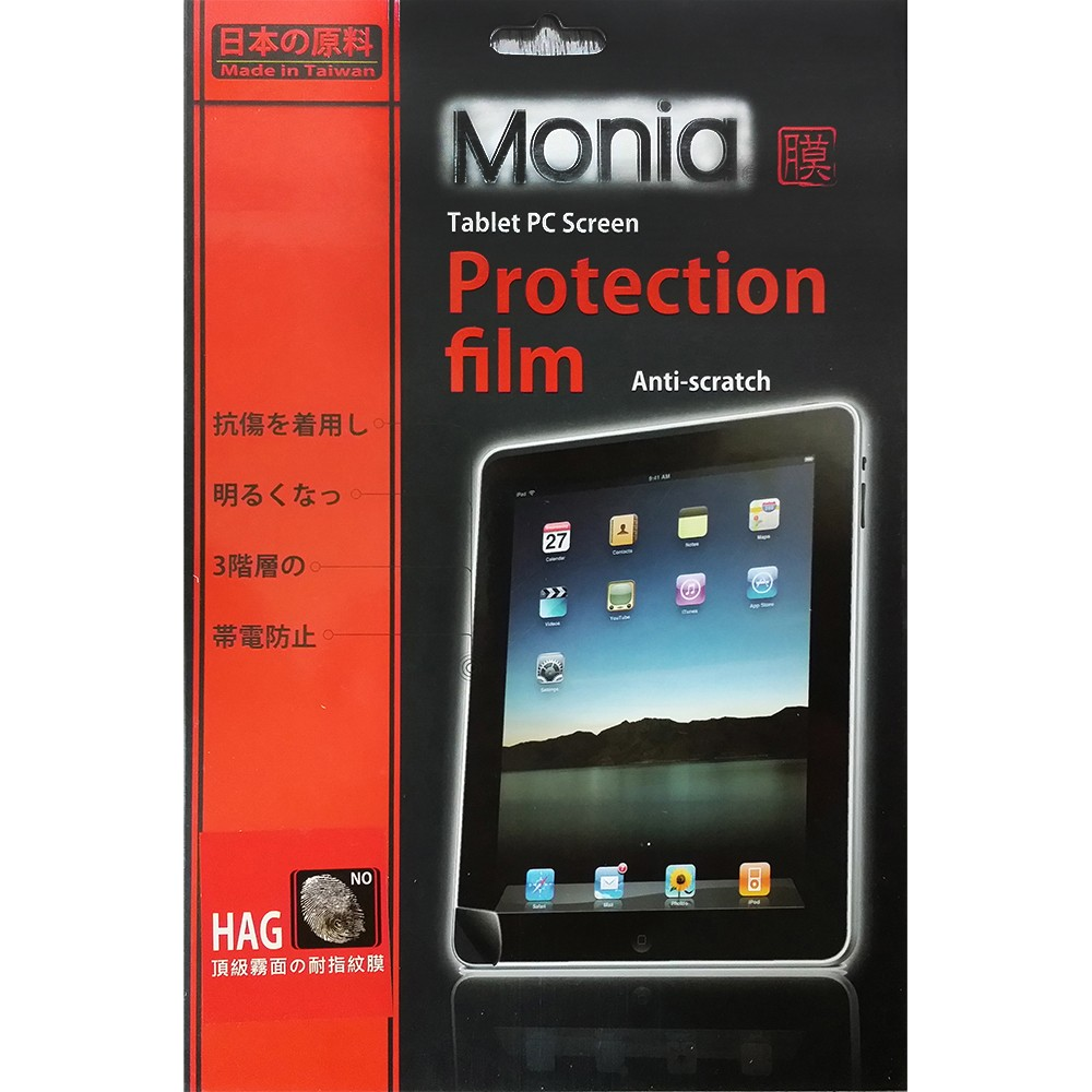 平板抗刮霧面保護貼蘋果Apple iPad Air 1 2 代iPad Pro 9 7