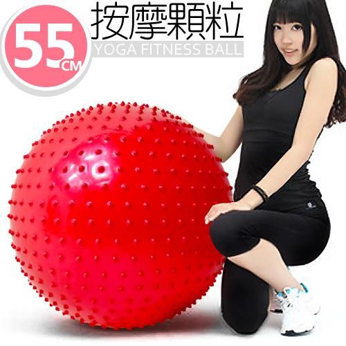 55cm 按摩顆粒韻律球C109 5208 瑜珈球抗力球彈力球健身球彼拉提斯球復健球體操球
