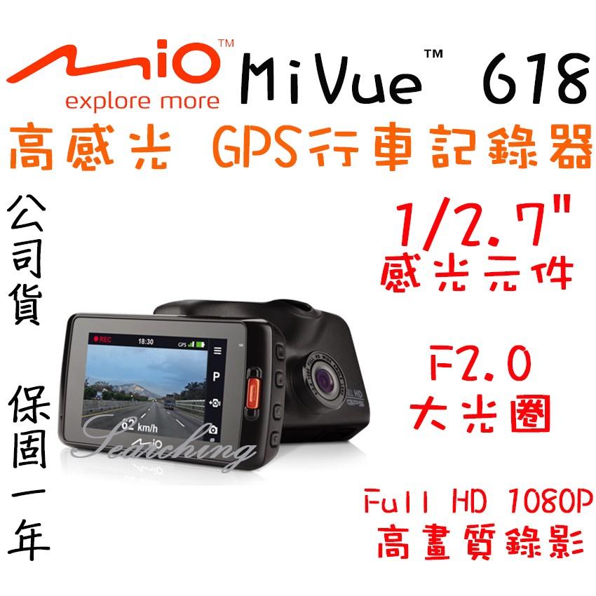 ~ 秒寄~ 貨Mio MiVue 618 內建GPS 高畫質行車記錄器大光圈1080P