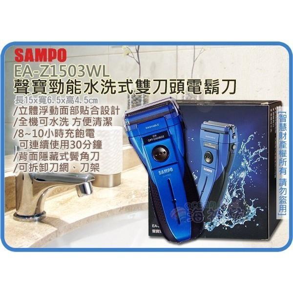 力元 EA Z1503WL SAMPO 聲寶勁能水洗式雙刀頭電鬍刀刮鬍刀全機可水洗出國旅行