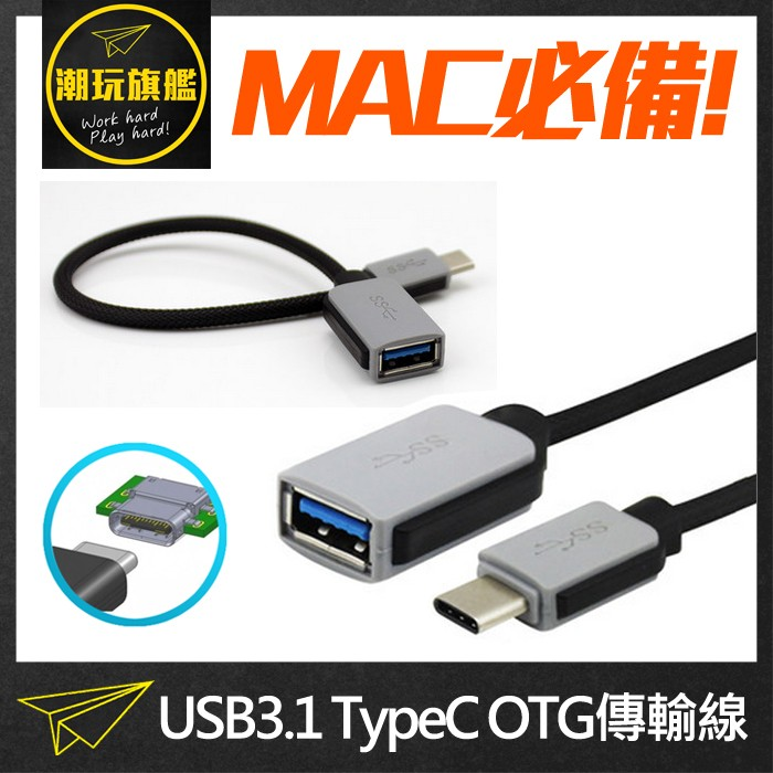 USB3 1 TypeC OTG 傳輸線Type C USB HUB MACBOOK ZF
