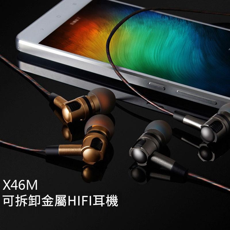 PLEXTONE 正品X46M 入耳式重低音可拆卸金屬耳機帶耳麥