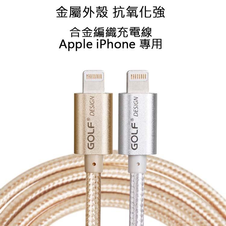 Apple Lightning 支援iOS 合金編織充電線傳輸線2 1A 快充iPhone
