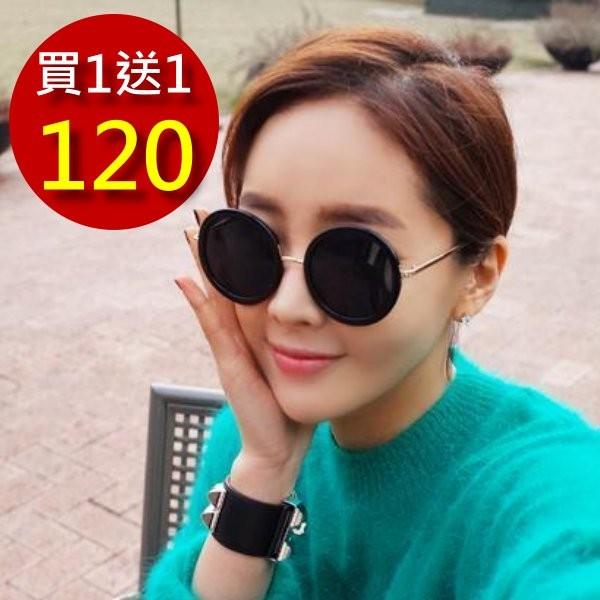 ~B S SHOP ~送升級版眼鏡盒~圓框復古金屬膠框韓國大框 文青太陽眼鏡墨鏡