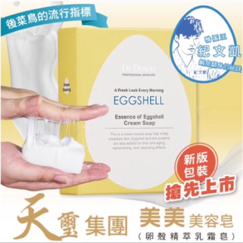 Dr Douxi 朵璽卵殼精萃乳霜皂美美美容皂