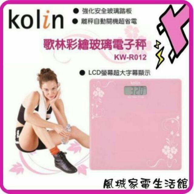 銷售衝 Kolin 歌林彩繪玻璃電子秤KW R012
