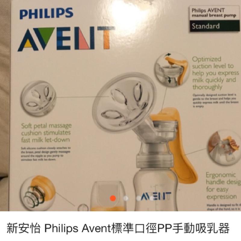 新安怡Philips Avent 口徑PP 手動擠乳器