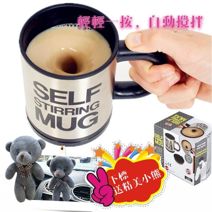 自動攪拌杯咖啡牛奶飲料電動杯 懶人泡咖啡杯馬克杯